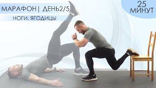 Убойная Тренировка Ног и Ягодичных Мышц Марафон День 2 5