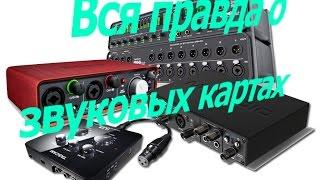 INFO #1 как выбрать звуковую карту (аудио интерфейс) (подробный разбор)