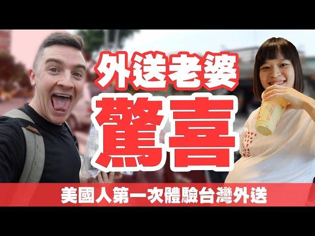 怎麼給懷孕的老婆驚喜? 美國人第一次用台灣外送服務 // Taiwan Delivery Service Experiment, Let's Eats! - [小貝逛台灣 #237]