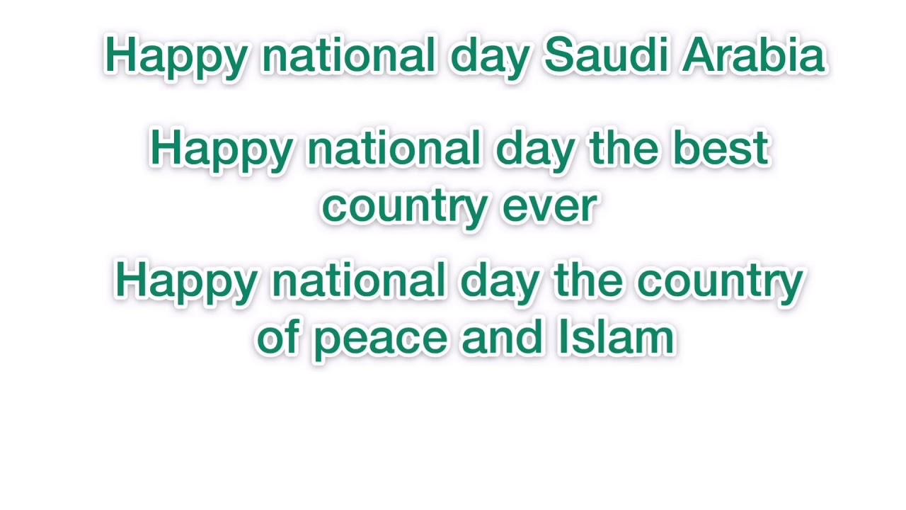 جمل عن اليوم الوطني بالانجليزي