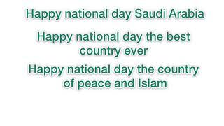 طريقة التهنئة بالإنجليزي باليوم الوطني السعودي Youtube