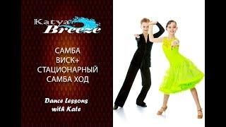 Урок бального танца  (Cамба) - Виск + Стационарный самба ход