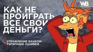видео Что делать если проиграл деньги в казино? #Hvastovich