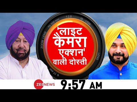 Download LIVE: 'लाइट कैमरा एक्शन' वाली दोस्ती   Navjo Singh Sidhu   Captain Amrinder Singh   Punjab Congress