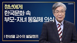 한국문화 속 부모-자녀 동일체 의식 | 청년에게 | 한…