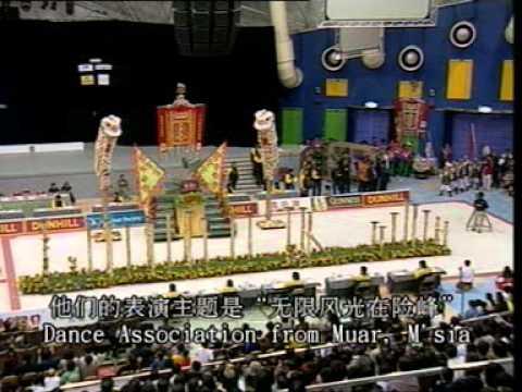2000 Genting World Lion Dance Championships (Finals)