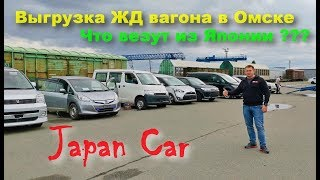 Третий Вагон из Владивостока! Какие авто везут из Японии ??