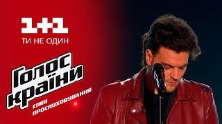 Юрий Навроцкий 'Ghost Town' - выбор вслепую - Голос страны 6 сезон