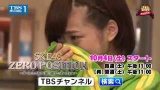 SKE48メンバーがダンスのゼロポジ(=頂点)をかけて真剣勝負! 放送日...
