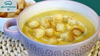 ПОПРОБОВАВ ЭТОТ СУП, ВЫ ПОЛЮБИТЕ ТЫКВУ! Крем суп из тыквы.