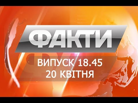 Факти ICTV: Выпуск 18.45 20 апреля