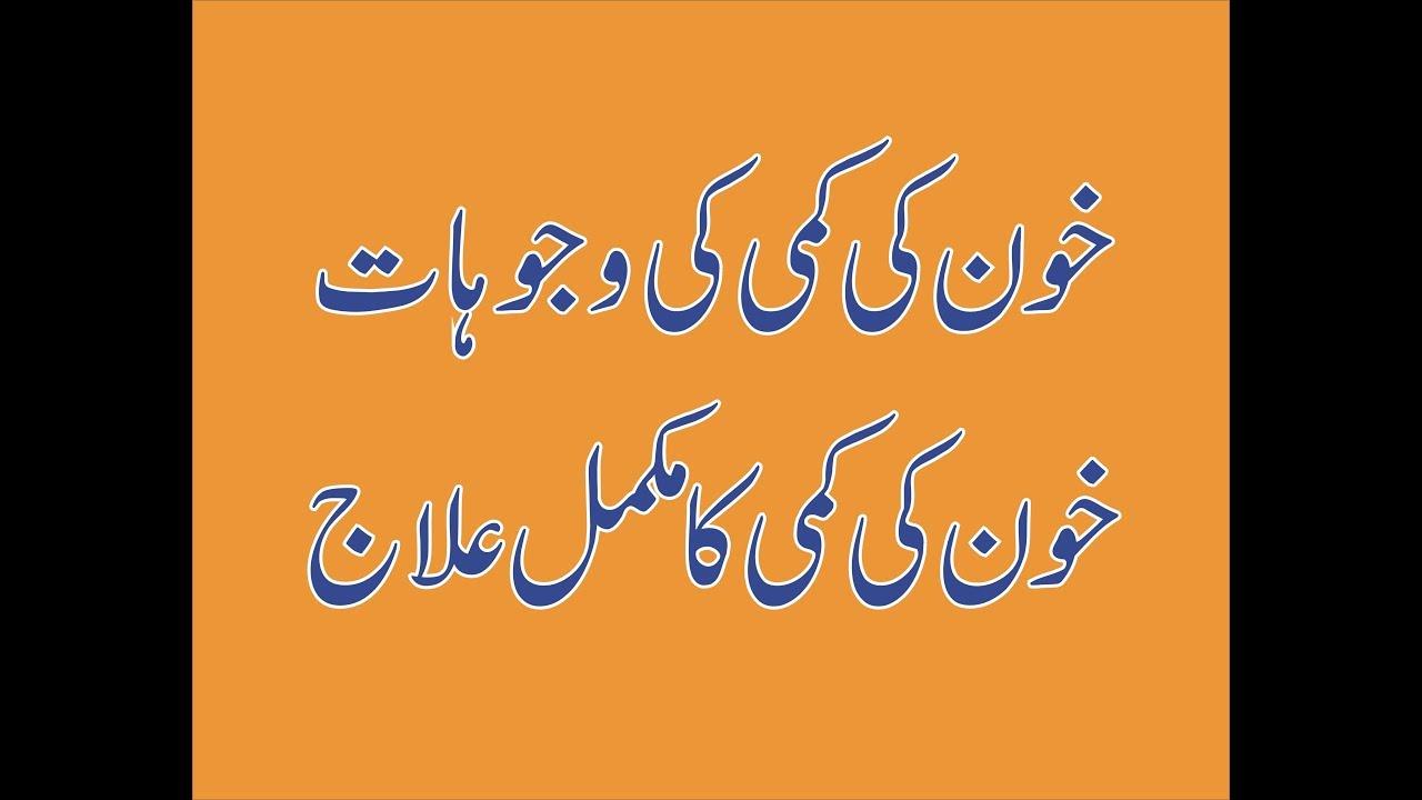 Anemia Symptoms , causes Treatment In Urdu/English