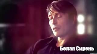 Hannibal/Will - Навсегда