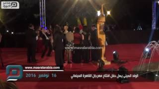 مصر العربية | الوفد الصينى يصل حفل افتتاح مهرجان القاهرة السينمائي