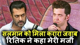 Salman को मिला अपने सवाल का करारा जवाब । Hrithik Roshan