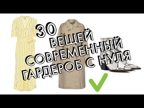 30 ВЕЩЕЙ - ГАРДЕРОБ СОВРЕМЕННОЙ ЖЕНЩИНЫ С НУЛЯ ОТ АННЫ ЯКИМЕНКО