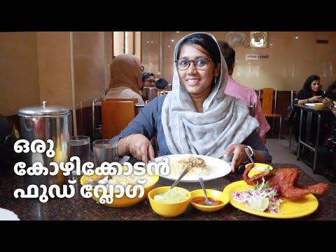 ഒരു കോഴിക്കോടൻ ഫുഡ് വ്ലോഗ് - 7 Must Try Food From Kozhikode | Calicut Food Vlog