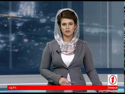 Afghanistan Dari News 09.08.2017 خبرهای افغانستان