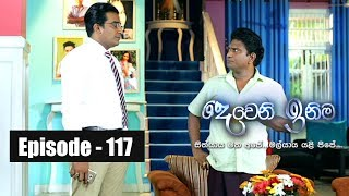 Deweni Inima | Episode 117 18th July 2017 Thumbnail