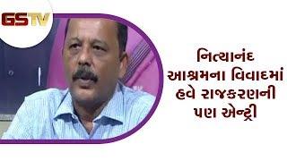 Ahmedabad : નિત્યાનંદ આશ્રમના વિવાદમાં હવે રાજકરણની પણ એન્ટ્રી | Gstv Gujarati News