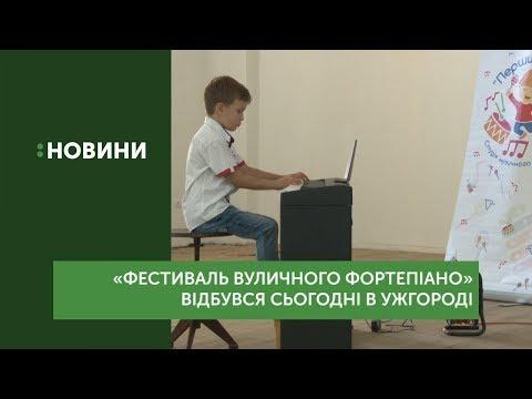 «Фестиваль вуличного фортепіано» відбувся сьогодні в Ужгороді