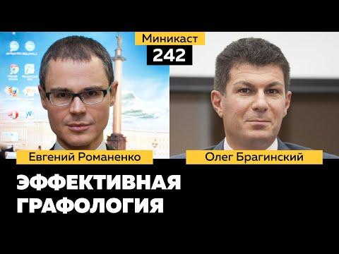 Миникаст 242. Эффективная графология. Евгений Романенко и Олег Брагинский