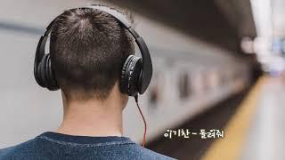 [K-POP] 이기찬 - 돌려줘 韩国歌曲