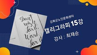[제15강]캘리그라피(그 꽃)