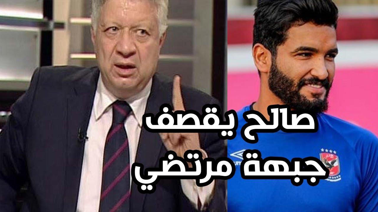 صالح جمعة يفضح مرتضي منصور بسبب كلامه عنه و الأهلي يأجل ...