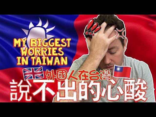 My Biggest WORRIES About My Life in Taiwan 英國人在台灣生活的五大擔心!外國人說不出的心酸… 😓