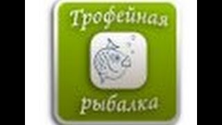 Letsplay Трофейная Рыбалка (ЛАГИ).