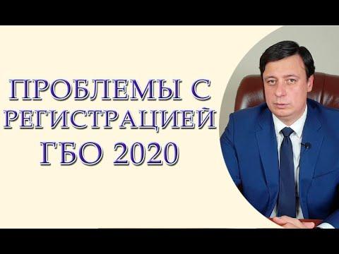 Проблемы с регистрация ГБО 2020. Поддержи петицию