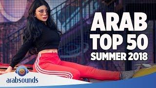 TOP 50 ARABIC SONGS OF SUMMER 2018: Zouhair Bahaoui, Elissa, Tamer Hosny, Haifa Wehbe & more!