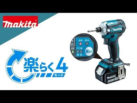 マキタ充電式インパクトドライバ TD171D_TD161D