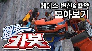 헬로카봇 변신&활약 모음 19화 - 에이스 Hello Carbot