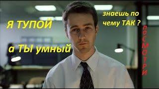 Я тупой , а ты Умный. Скромный парень по имени Андрей.