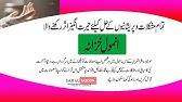 Qurani Wazaif   Qurani Wazaif in Urdu And Arabic   Wazifa For