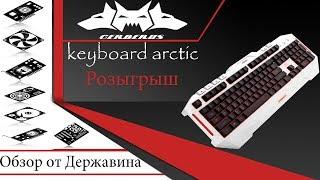 asus cerberus keyboard white обзор и розыгрыш