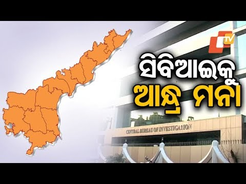 Andhra Pradesh government blocks CBI's entry into the state