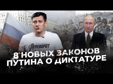 8 новых законов Путина о диктатуре. 0+