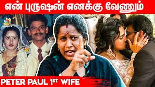 Marriage Shooting-னு சொல்லி ஏமாத்திட்டாங்க : Peter Paul 1st Wife Interview | Vanitha Wedding