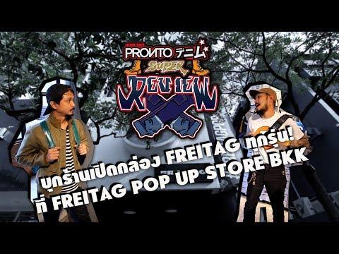 บุกร้านเปิดกล่อง FREITAG ทุกรุ่น! @ FREITAG POP UP STORE BKK
