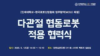 인제대학교-한국로봇산업협회 업무협약(MOU)체결