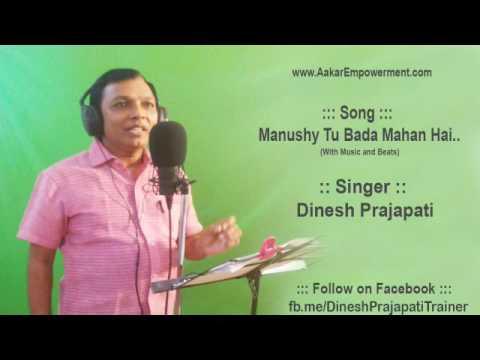 Manushya Tu Bada Mahan Hai - By Dinesh Prajapati (With Music)