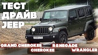 Тест Драйв джипов Grand Cherokee, Cherokee, Renegade и Wrangler. Jeep Territory