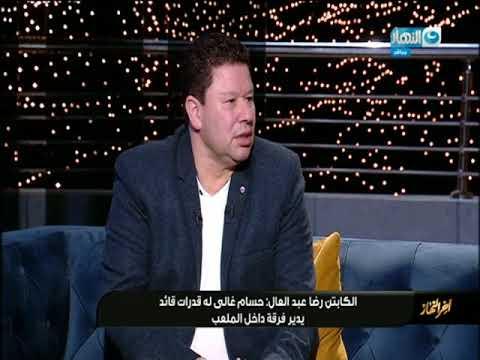 اخر النهار|  رضا عبد العال
