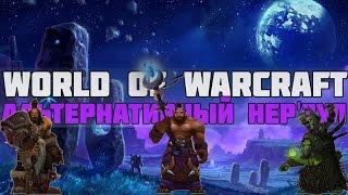 World of Warcraft-Альтернативный Нер'Зул ч.1