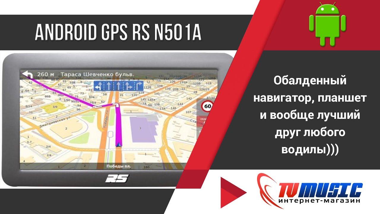 Gps навигаторы navitel отзывы, описание, характеристики на сайте база автозвука. Лучшая цена, гарантия и бесплатная доставка. Телефон: (044) 495-51-15.