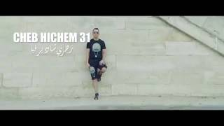 Cheb Hichem 31 - Zahri Chadayer Fiya | زهري شاداير فيا -Clip officiel 2020  Avm Édition®