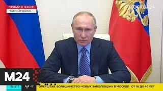 Фото Путин назвал оправданным введение режима самоизоляции в Москве и Подмосковье - Москва 24